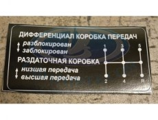 Lada Niva  Floor Tunnel Sticker 72*38